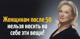 Что ни в коем случае нельзя носить женщинам после 50?
