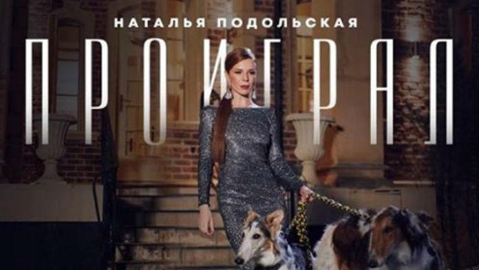 Премьера клипа 2018: Наталья Подольская — Проиграл