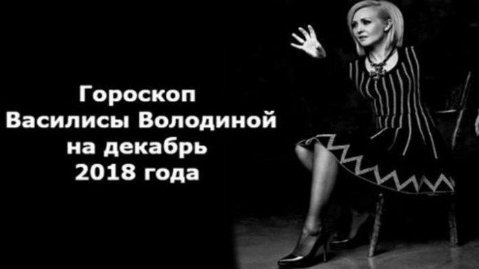 Гороскоп Василисы Володиной на декабрь 2018 года