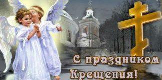 Крещение Господне 19 января: что можно и нельзя делать в этот день