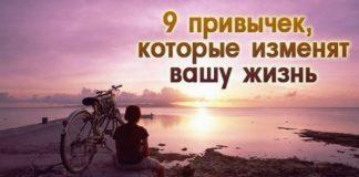 9 обязательных привычек