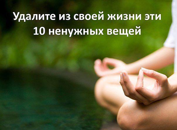 Удалите из своей жизни эти 10 ненужных вещей, вы почувствуете прилив счастья и удовольствия.