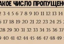 Тест на внимательность : какое число здесь пропущено?