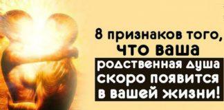 8 ПРИЗНАКОВ ТОГО, ЧТО ВАША РОДСТВЕННАЯ ДУША СКОРО ПОЯВИТСЯ В ВАШЕЙ ЖИЗНИ