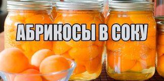 Картинки по запросу Безумно вкусные абрикосы в сиропе