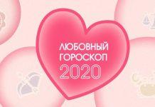 Любовный астропрогноз 2020