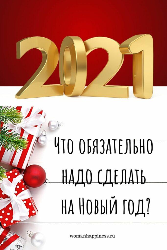 что надо сделать на Новый год
