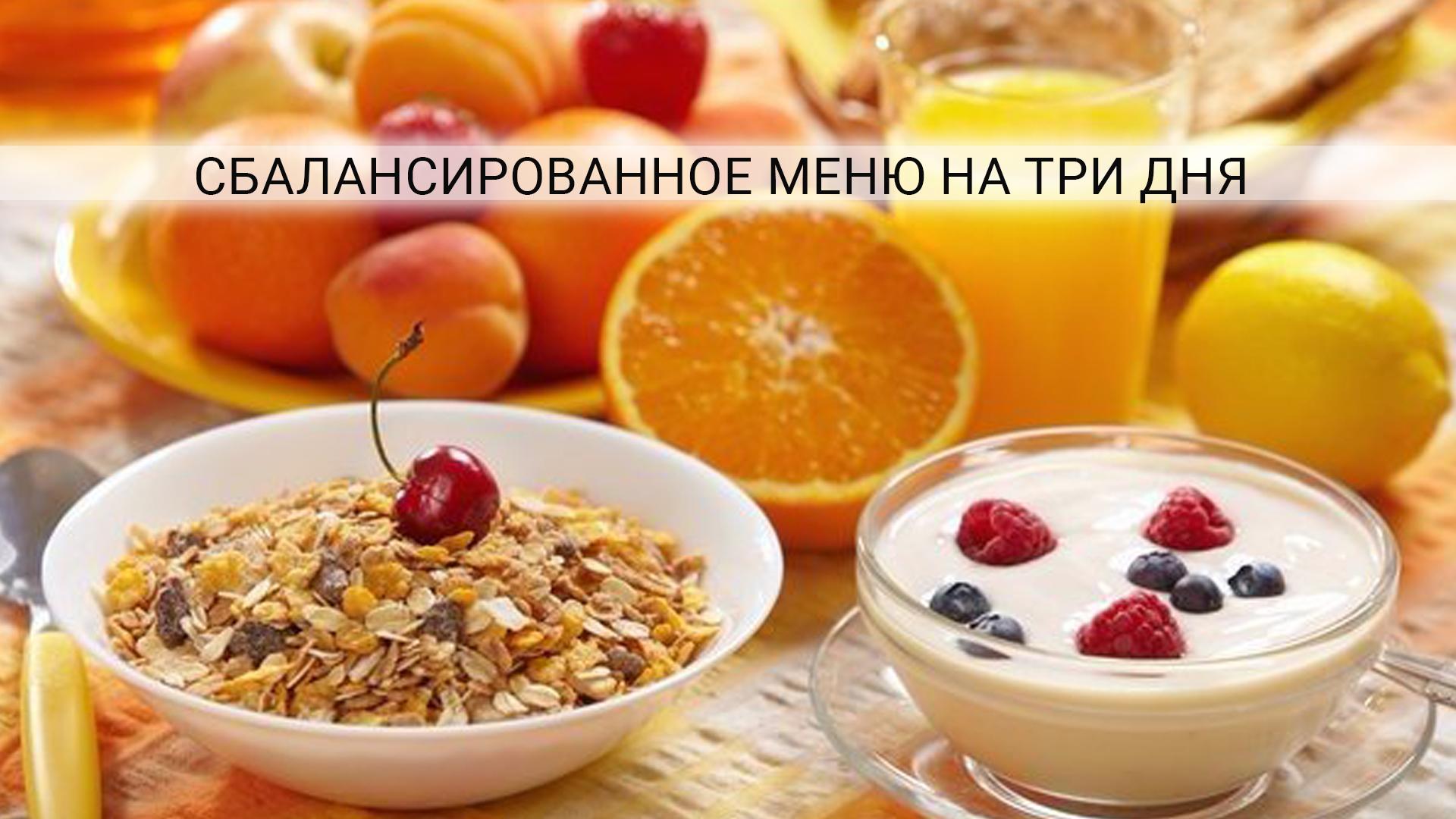 http://snianna.ru/wp-content/uploads/2017/12/Pravilnoe-pitanie-1.jpg