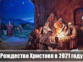 rozhdestvo-xristovo-2021-kogda-otmechayut