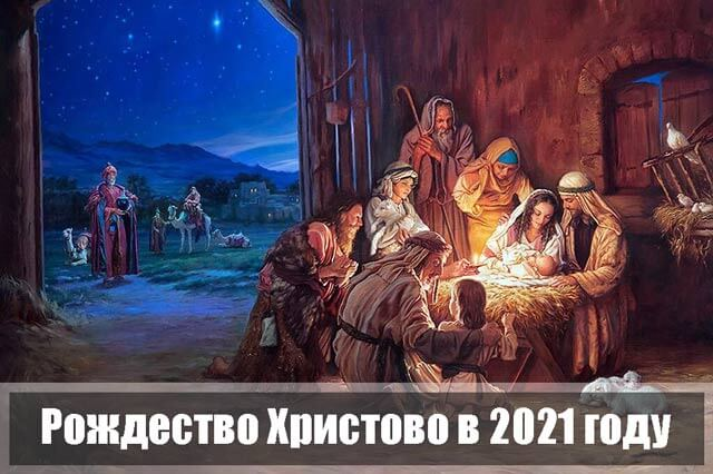 https://2021god.ru/wp-content/uploads/2020/03/rozhdestvo-2021.jpg
